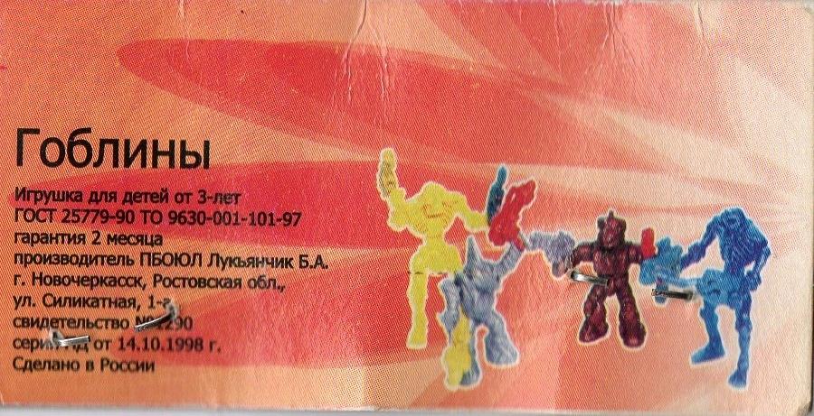 Упаковка новочеркасских «Гоблинов». Фото: Xii 22. 2007.